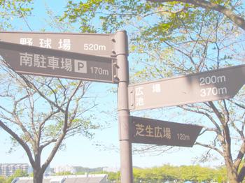 090920_P9200684_稲城中央公園案内.JPG