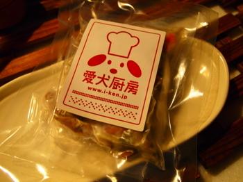 PA251284_鶏レバーと砂肝ハツのサラダ仕立て.JPG