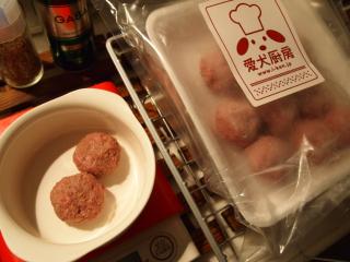 愛犬厨房ガラ団子_P9020417.JPG